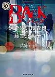BACK 猟奇犯罪捜査班・藤堂比奈子<猟奇犯罪捜査班・藤堂比奈子> (角川ホラー文庫)