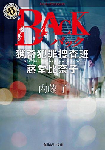 BACK 猟奇犯罪捜査班・藤堂比奈子 (角川ホラー文庫)の詳細を見る