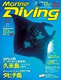 Marine Diving (マリンダイビング) 2018年12月号NO.647 [雑誌]