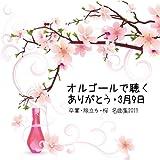 オルゴールで聴く 卒業・旅立ち・桜 名曲集 2011 ?ありがとう・3月9日?
