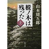 樅ノ木は残った (上) (新潮文庫)