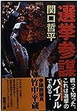 選挙参謀 (徳間文庫)