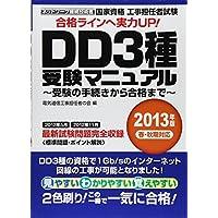 工事担任者試験DD3種受験マニュアル〈2013年版〉受験の手続きから合格まで