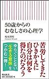 50歳からのむなしさの心理学 (朝日新書)