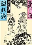 剣客商売〈7〉隠れ簑 (新潮文庫)