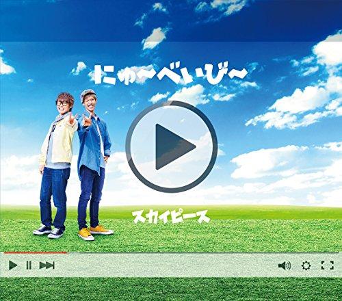 にゅ~べいび~(完全生産限定ピース盤)(CD+DVD+スカイピースボイス入りめざまし時計)