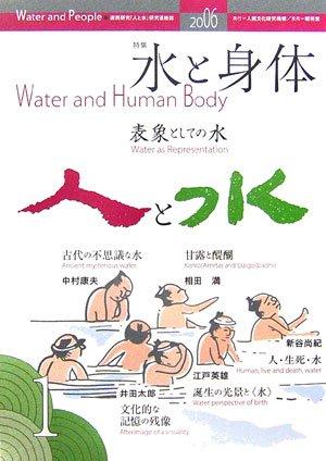 人と水〈1〉特集 水と身体―表象としての水