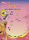 ゆる~りウクレレ気分 やさしく弾けちゃうソロ・ウクレレ J-POP編2 CD付き 画像
