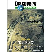 ディスカバリーチャンネル 恐竜の大陸 北アメリカ [DVD]