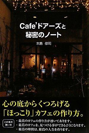 Cafeドアーズと秘密のノートの詳細を見る