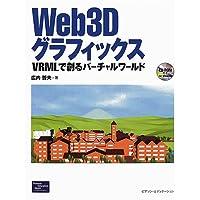Web3Dグラフィックス―VRMLで創るバーチャルワールド