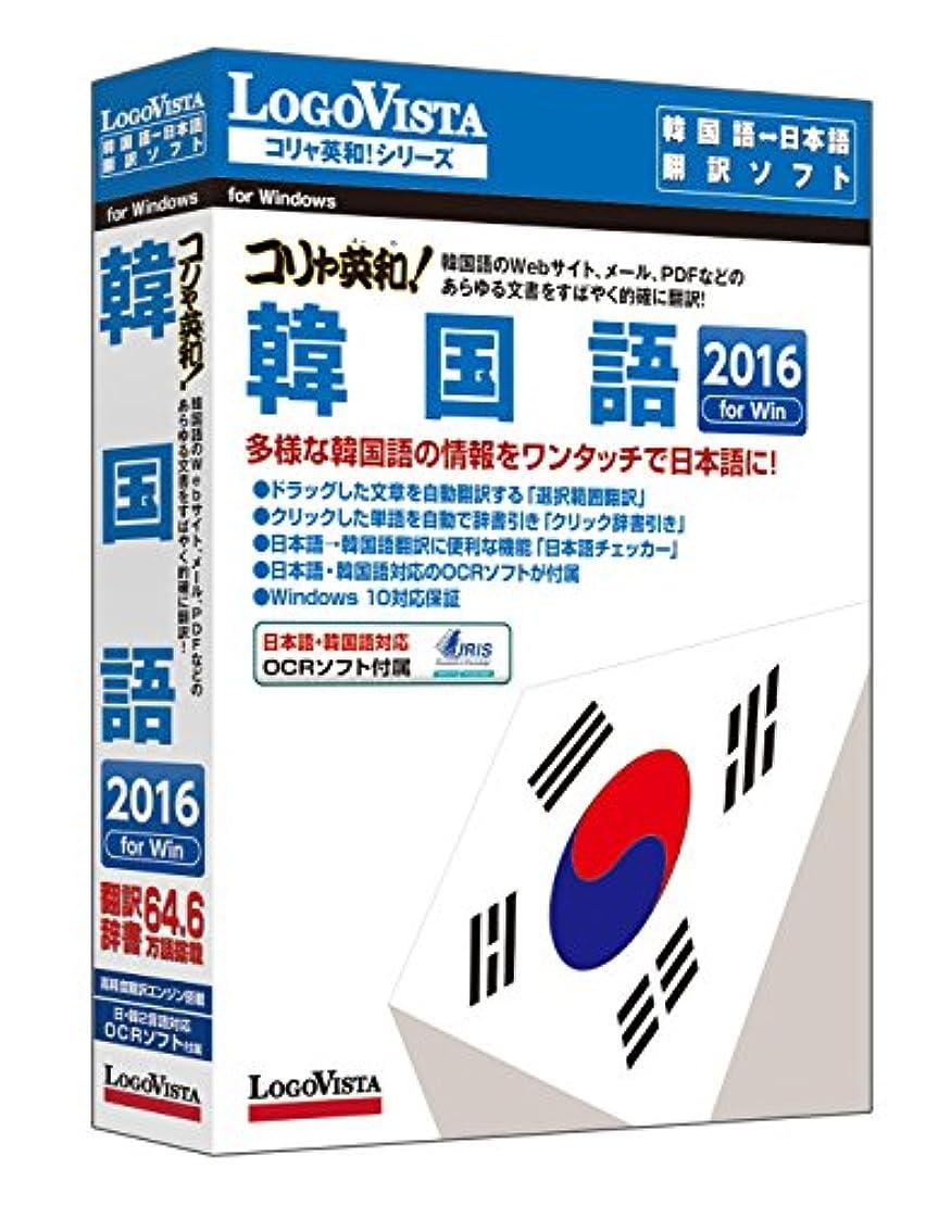 不倫呪いソファーコリャ英和!韓国語 2016 for Win