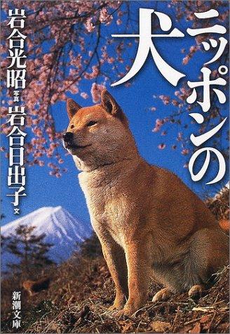 ニッポンの犬 (新潮文庫)の詳細を見る