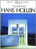 HANS HOLLEIN 作品集―a+u Extra Edition(エー・アンド・ユー臨時増刊)1985.2