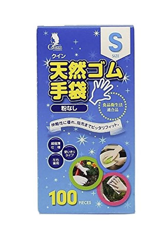 自治的二度差別的(食品衛生法適合品)クイン天然ゴム手袋ナチュラル Sサイズ 100枚入