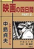 映画の四日間〈PART2〉中島貞夫シナリオゼミナール