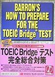 TOEIC 500点への基礎固め!TOEIC Bridgeテスト完全総合対策
