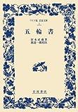 五輪書 (ワイド版 岩波文庫)