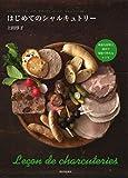 はじめてのシャルキュトリー: 身近な材料と道具で家庭で作れるレシピ