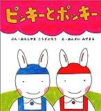 ピッキーとポッキー (幼児絵本シリーズ)