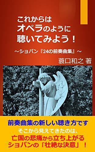 これからは、オペラのように聴いてみよう!: ~ショパン『24の前奏曲集』~