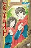ケルン市警オド 4 (プリンセス・コミックス)