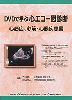 DVDで学ぶ心エコー図診断 心筋症、心筋・心膜疾患編