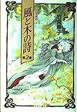 風と木の詩 (第2巻) (Chuko★comics)