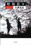 昭和恋々〈パート2〉