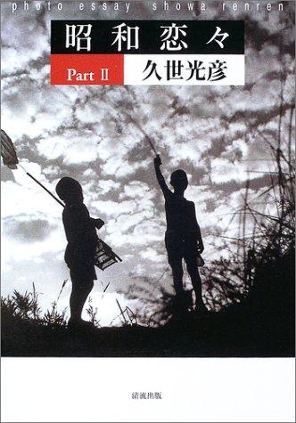 昭和恋々〈パート2〉の詳細を見る
