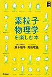 素粒子物理学を楽しむ本 (学研科学選書)
