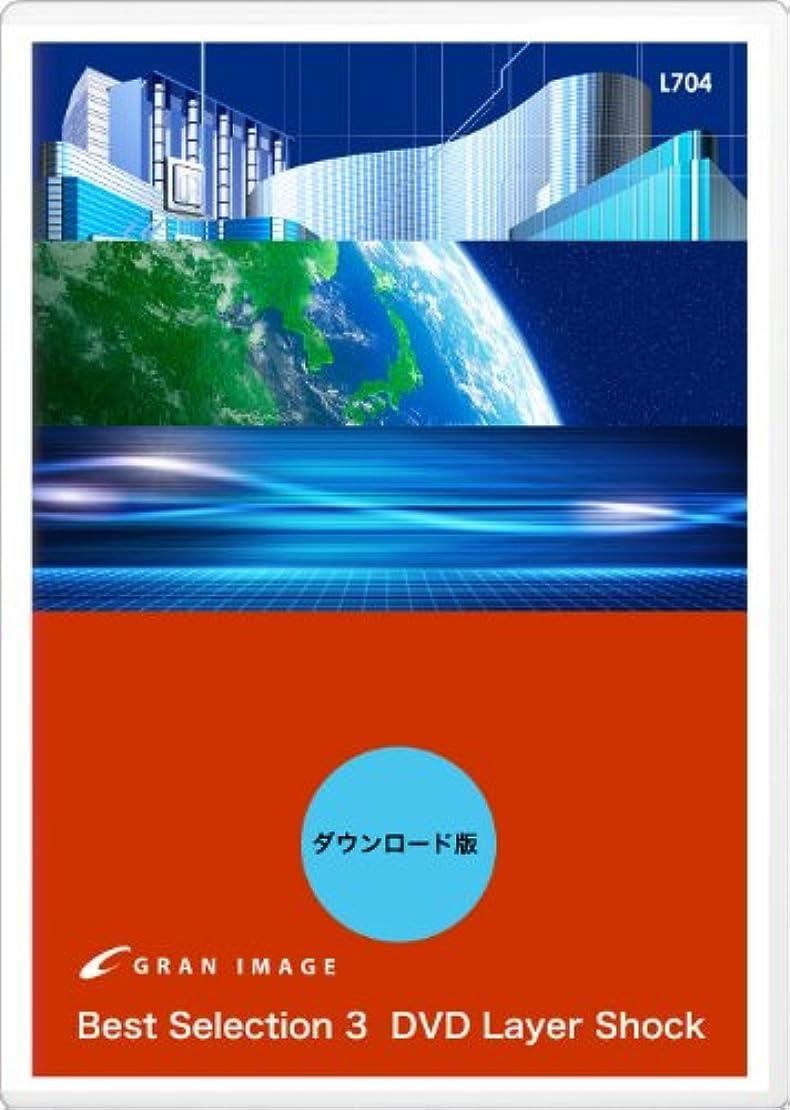 たらい呼び起こすアクティビティグランイメージ L704 ベストセレクション3 DVDレイヤーショック [ダウンロード]