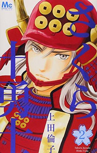 さくら十勇士 2 (マーガレットコミックス)の詳細を見る
