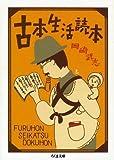 古本生活読本 (ちくま文庫)