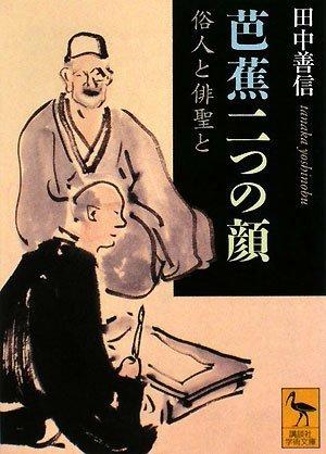 芭蕉二つの顔 俗人と俳聖と (講談社学術文庫)の詳細を見る