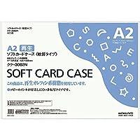 コクヨ ソフトカードケース 軟質 A2 クケ-3062N