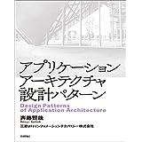 三菱UFJインフォメーションテクノロジー株式会社 斉藤賢哉 (著) (1)新品:   ¥ 3,780 ポイント:37pt (1%)