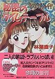 キスだけじゃイヤ / 林葉 直子 のシリーズ情報を見る