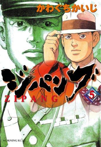 ジパング(5) (モーニングコミックス)
