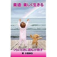 楽道 楽しく生きる つらいときに読む小冊子
