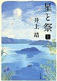 星と祭 上 (角川文庫)