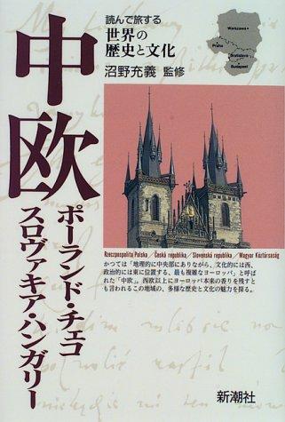中欧―ポーランド・チェコ・スロヴァキア・ハンガリー (世界の歴史と文化)の詳細を見る