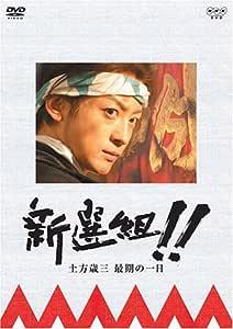 新選組!! 土方歳三最期の一日 [DVD]