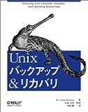 Unixバックアップ&リカバリ