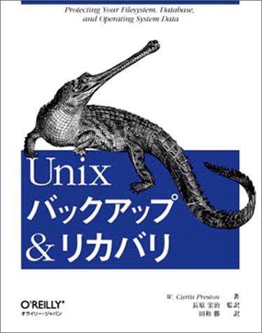 Unixバックアップ&リカバリの詳細を見る