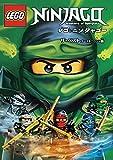 レゴ(R)ニンジャゴー ザ・ベスト <ゴーストニンジャ編> [DVD]