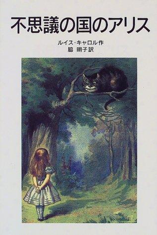 不思議の国のアリス (岩波少年文庫 (047))の詳細を見る