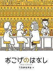 おこげのはなし (中経☆コミックス)
