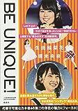 生田絵梨花×堀未央奈 BE UNIQUE! 2017年 08 月号 [雑誌]: J-GENERATION 増刊