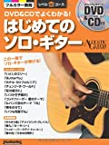 DVD&CDでよくわかる! はじめてのソロ・ギター (DVD、CD付) (アコースティック・ギター・マガジン)